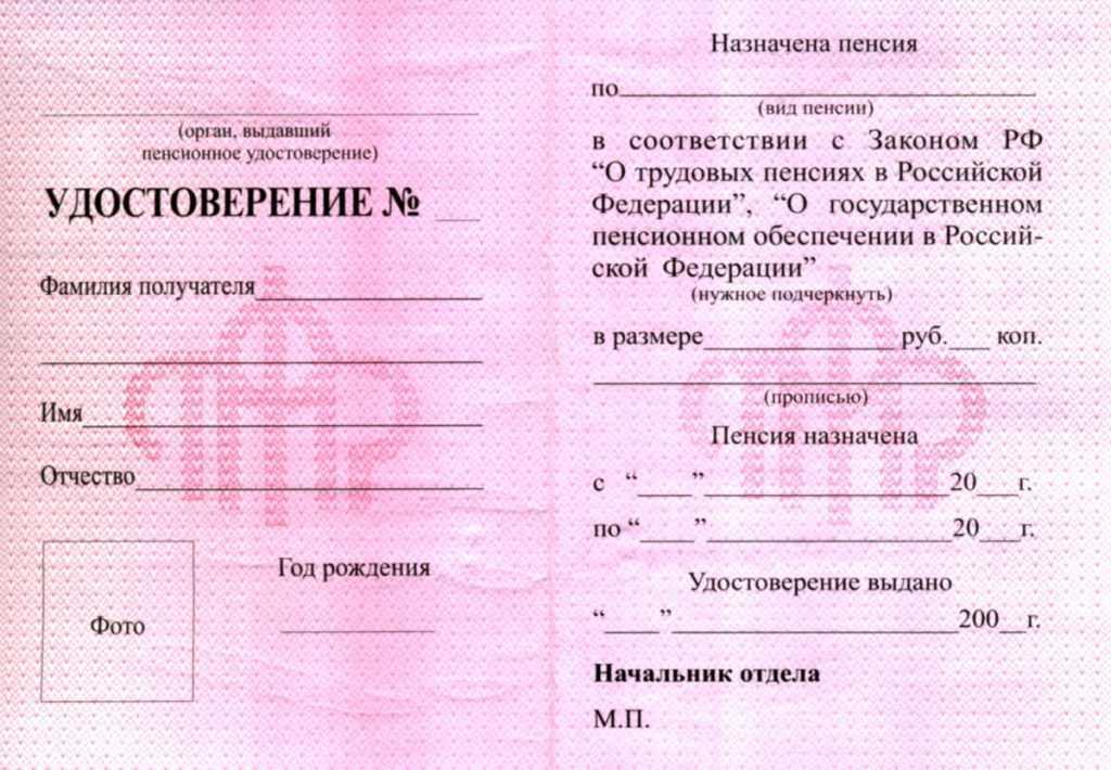 удостоверение пенсионера