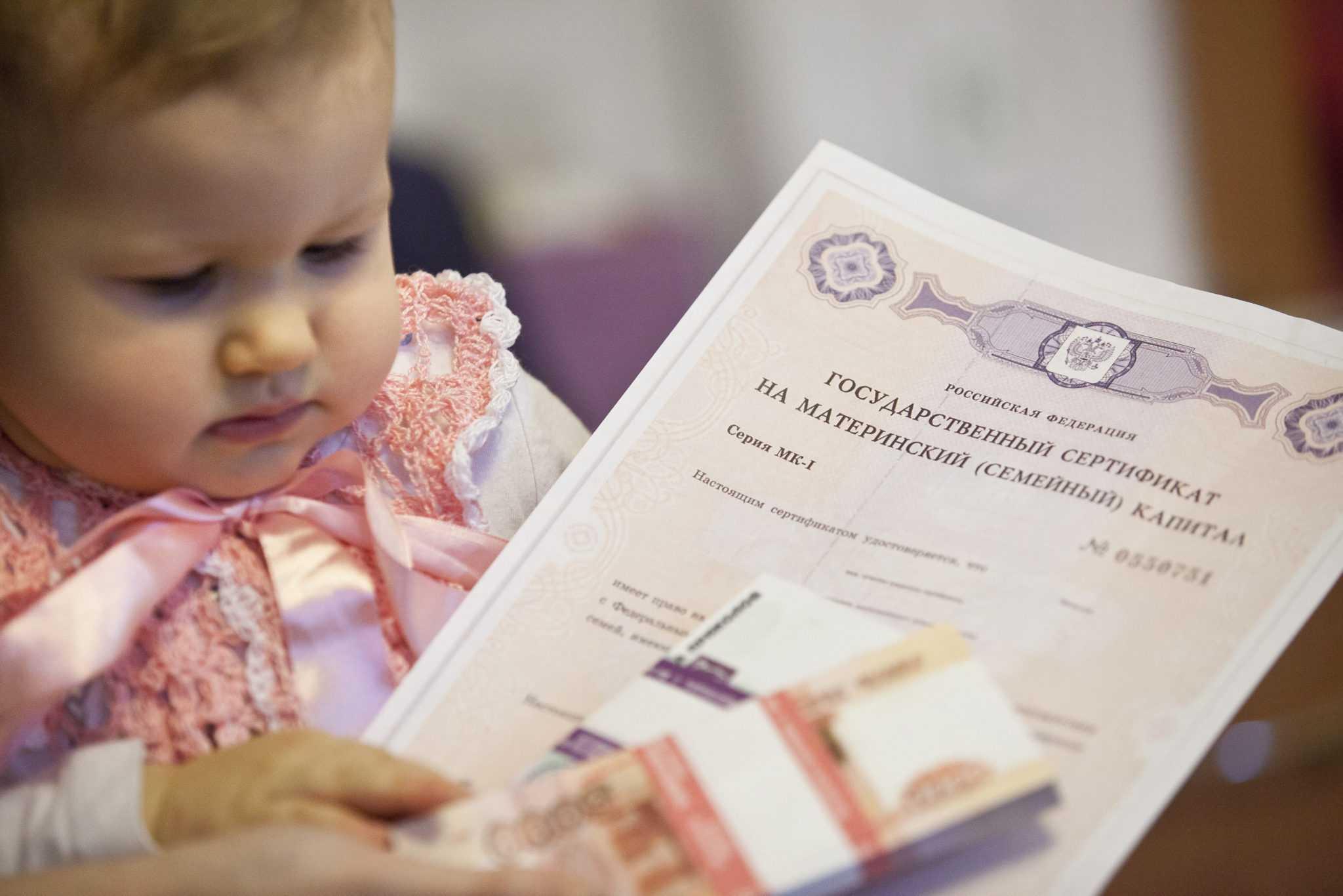 маленькая девочка, сертификат на МК