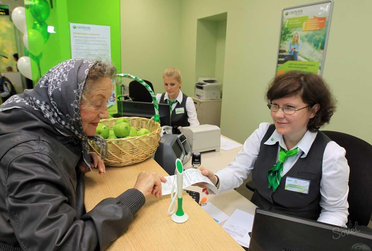 пенсионерка в сбербанка