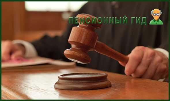 Пенсия судей