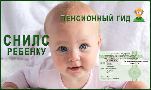 СНИЛС ребенку