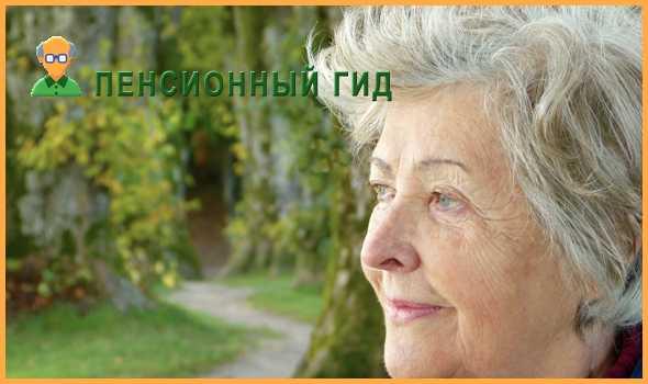 Выход женщин на пенсию