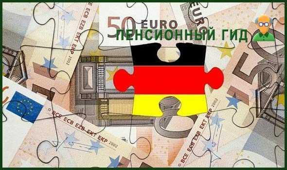 Пенсия в Германии фото
