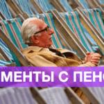 Можно ли прожить на минимальную пенсию?