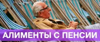 Материнский капитал в Крыму