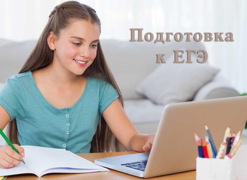 Курсы ЕГЭ по истории в Санкт-Петербурге