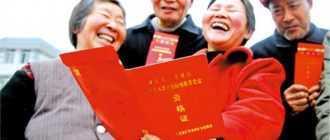 Пенсионная реформа Китая