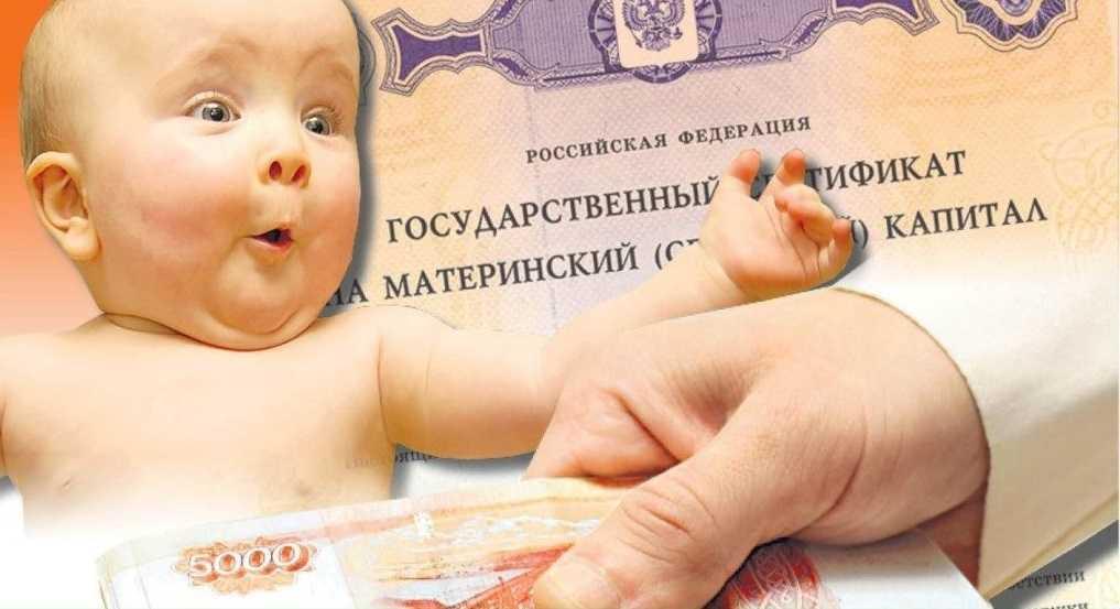 Как уточнить сумму материнского капитала?