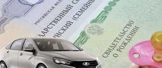 Купить машину на материнский капитал