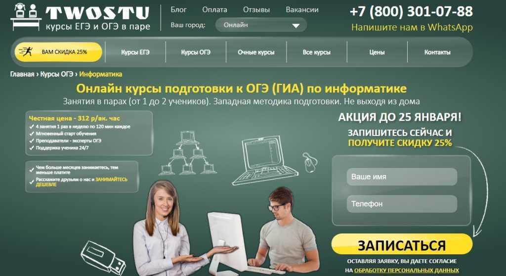 Онлайн-курсы подготовки к ЕГЭ и их преимущества