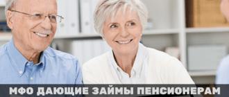 Займы пенсионерам на карту онлайн – преимущества и условия